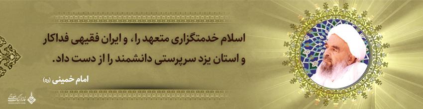 شهید صدوقی