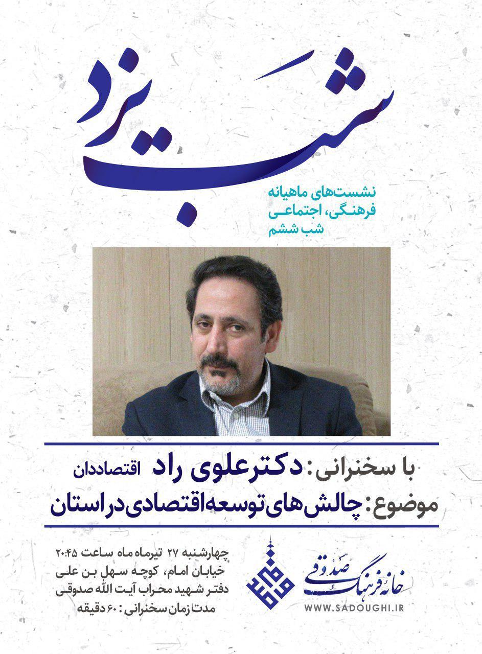 برگزاری ششمین نشست شب یزد با عنوان چالش های اقتصادی استان